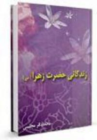 زندگانی حضرت زهرا (س)، محمد باقر مجلسی