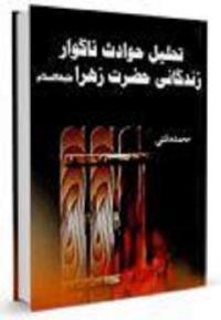 تحلیل حوادث ناگوار زندگانی حضرت زهرا (علیهاالسلام)