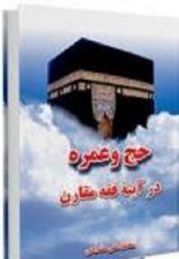 حج و عمره در آینه فقه مقارن مقدادی، محمدعلی