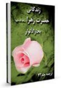 زندگانی حضرت زهرا سلام الله علیها ترجمهی جلد 43 بحارالأنوار