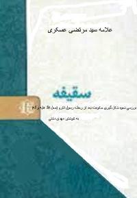 کتاب سقیفه علامه سید مرتضی عسکری به کوشش مهدی دشتی