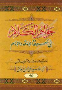 """کتاب """"جواهر الکلام فی معرفة الإمامة والإمام""""-مبانی،مقدمات- جلد یکم"""