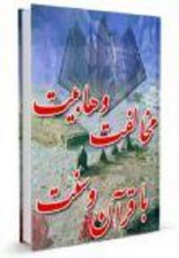 مخالفت وهابیت با قرآن و سنت