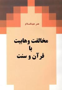 مخالفت وهابيت با قرآن و سنت