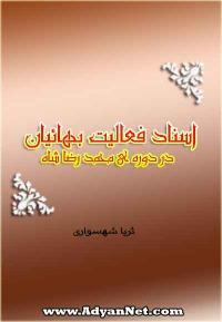 کتاب اسناد فعاليت بهائيان در دوره ي محمد رضا شاه
