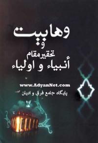 وهابیت و تحقیر مقام انبیاء و اولیاء