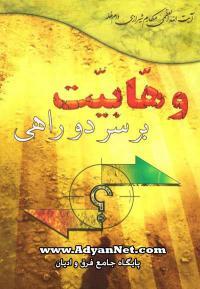 """کتاب """"وهابیت بر سر دو راهی"""""""