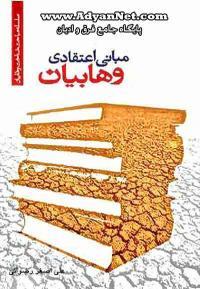 """کتاب """"مبانی اعتقادي وهابیت"""""""