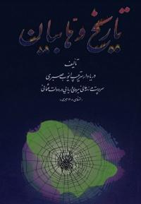 """کتاب """"تاریخ وهابیان"""""""
