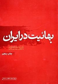 بهائيت در ايران