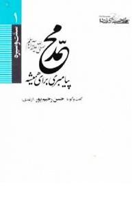 """کتاب """"محمد (ص) پیامبری برای همیشه"""