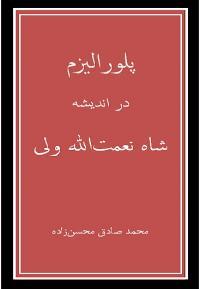 پلورالیزم در اندیشه شاه نعمت الله ولی
