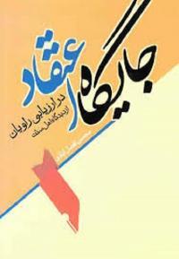 جایگاه اعتقاد در ارزیابی راویان از دیدگاه اهل سنت، افضل آبادی، محسن