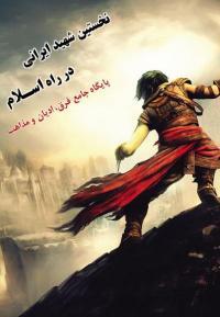 نخستین شهید ایرانی در راه اسلام
