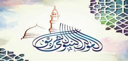 حکم برگزاری جشن میلاد پیامبردر مذاهب اسلامی