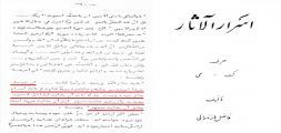بهائیان اردن زیارتگاه بهائیان در بیت العدل مقاله در مورد بهائیت