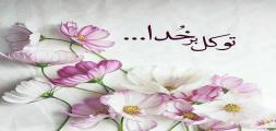 فرق توکل در قرآن و روایات با توکل در تصوف