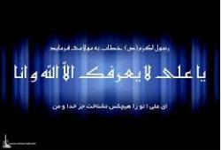 عاجز بودن زبان از بیان فضیلت امام علی علیه السلام
