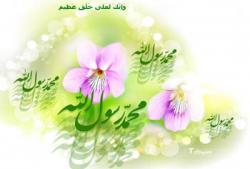 سیره مسلمانان در هنگام ولادت پیامبر اعظم