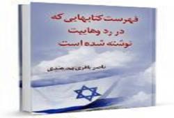 فهرست کتابهائی که در رد وهابیت نوشته شده است