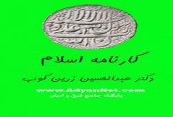 """کتاب """"کارنامه اسلام"""""""