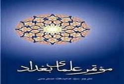 ترجمه کتاب مؤتمر علماء بغداد