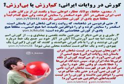 کورش در روایات ایرانی: کمارزش یا بیارزش؟