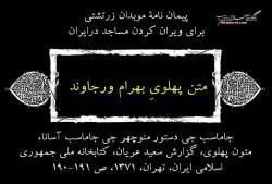 پیماننامه موبدان زرتشتی برای ویران کردن مساجد در ایران