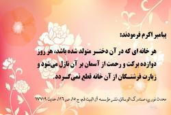 جایگاه دختران در خانواده اسلامی