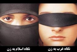 تفاوت نگاه اسلام و غرب به زن