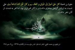 حضرت علی و ایرانیان (در نگاه مغیرة بن شعبة)