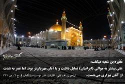 محبت مولا علی (ع) به ایرانیان در نگاه مغیرة