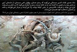 تصویر: رابطه رستم و دین زرتشتی از دید شاه حسین غیاث الدین سیستانی