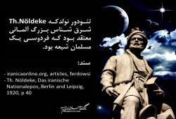 تصویر: فردوسی یک مسلمان شیعه، از نگاه تئودور نولدکه، مذهب فردوسی