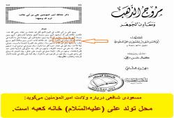 اقرار مسعودی به میلاد امیرالمؤمنین داخل کعبه