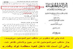 اعتراف شاه ولیالله دهلوی به منقبت امیرالمؤمنین در تولد در کعبه