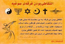التقاطی بودن فرقهی صوفیه
