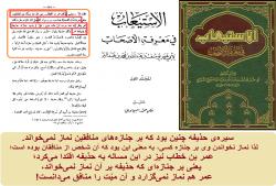 حذیفه بر منافقین نماز نمیخواند؛ عمر تابع او بود