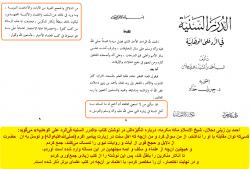 الدرر السنیه، کتابی برای اثبات مشروعیت زیارت نزد اهل سنت