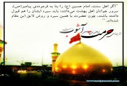 اگر اهل سنت امام حسین را قبول دارند...