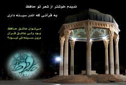 عشق حافظ و قرآنِ درونِ سینهاش