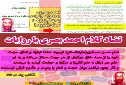 تضاد کلام احمد بصری با روایات در باب علم امام به همه زبانها