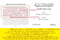 تبعیت از وهابیت، از ارکان دینشان