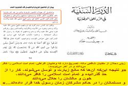 تکفیر همه مسلمانان توسط وهابیت