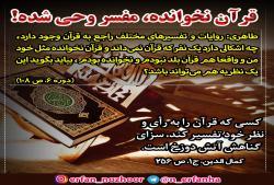 قرآن نخوانده، مفسر وحی شده!