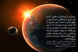 نبرد در روشنی, برتري اسلام بر زرتشتيگري, زرتشت, جنگ, عقيدتي, عقيده, باور, بهتر, عقلاني, معقول