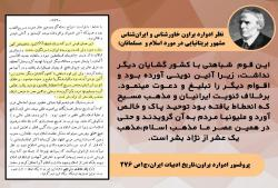 دیدگاه ادوارد براون درباره ورود اسلام به ایران