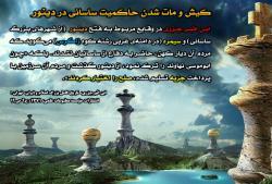 کیش و مات حکومت ساسانی در دینور