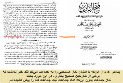 عدم اطلاع پیامبر از جماعت خواندن نماز مستحبی مسلمانان