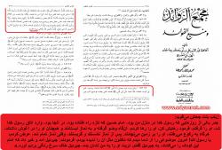 خبر غیبی پیامبر از شهادت امام حسین، به نقل زینب بنت جحش
